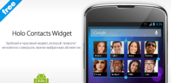 Holo Contacts Widget Free