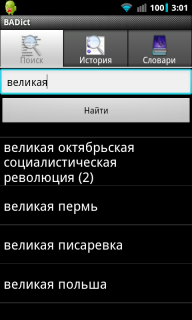 BADict (B&LGroup Android Dictionary) 2.6.6