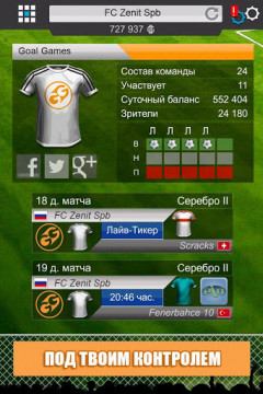 GOAL 2014 Football Manager Скриншот