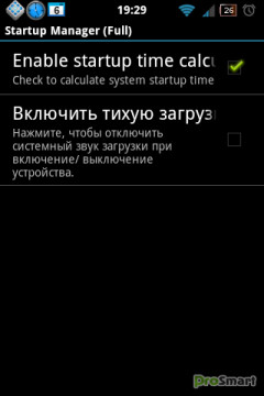 Startup Manager 4.9 Скриншот