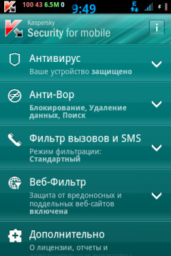 Kaspersky Security 10 for Mobile 10.2.10.18 Скриншот