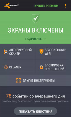Avast Mobile Security & Antivirus 3.0.7863 Скриншот