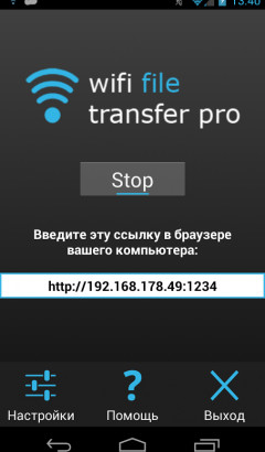 WiFi File Transfer 1.0.9 Скриншот