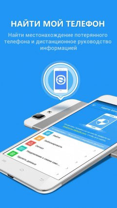 360 Security Antivirus Скриншот