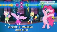 My Little Pony Скриншот