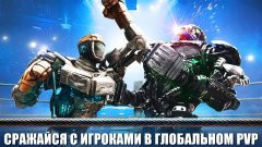 Real Steel World Robot Boxing Скриншот