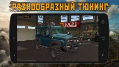 Dirt On Tires 2: Village Скриншот