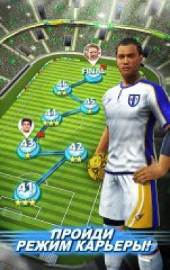 Football Strike - Multiplayer Скриншот