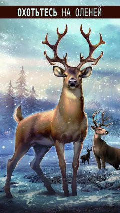 DEER HUNTER 2018 Скриншот