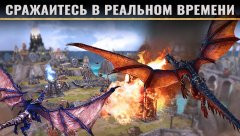 War Dragons Скриншот