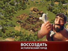 Forge of Empires Скриншот