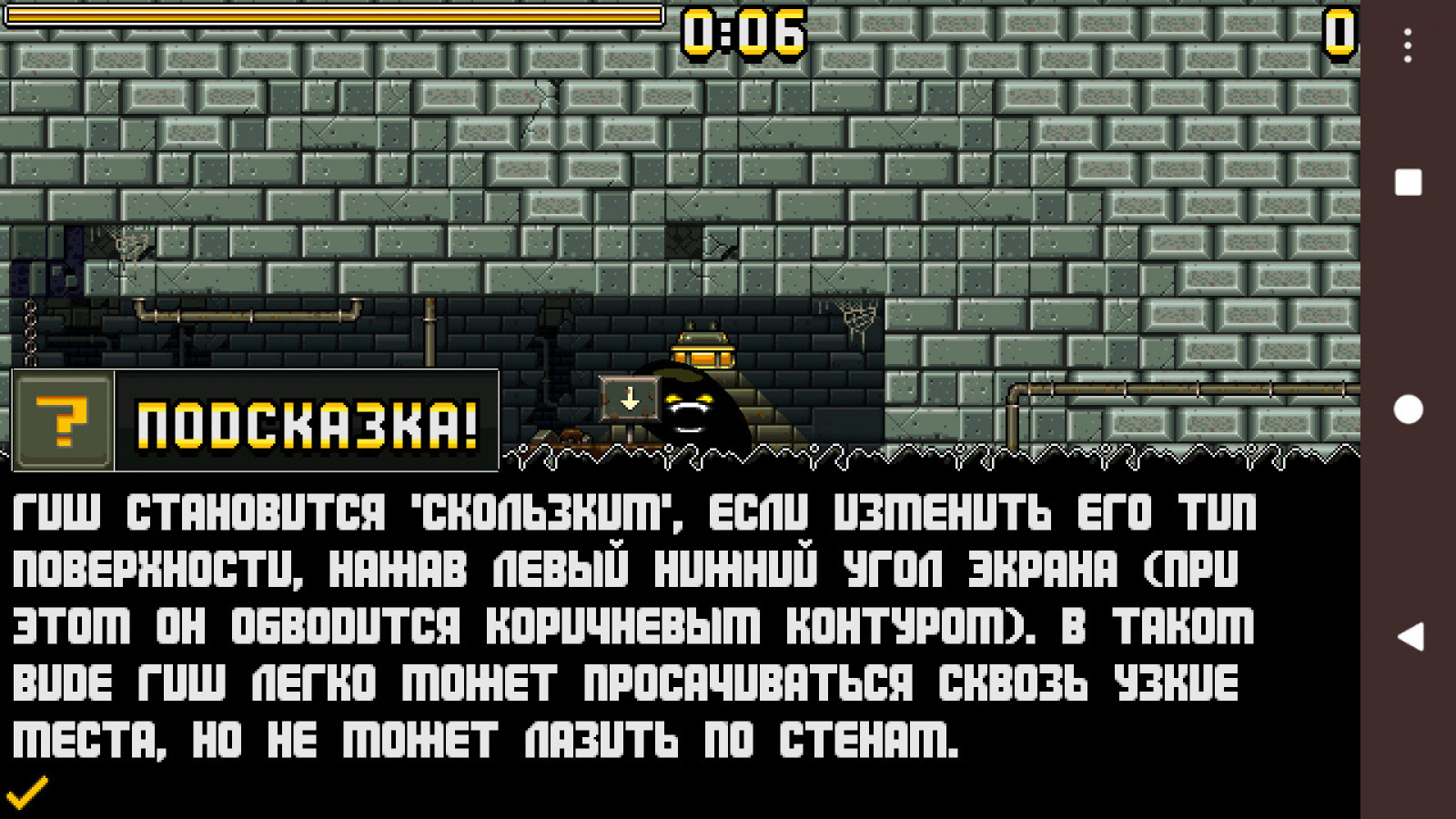 Скачать gish reloaded 1. 2. 1 для android.
