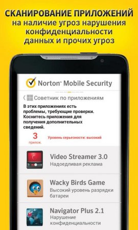 Norton Security & Antivirus 3.8.8.1731