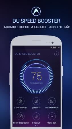 DU Speed Booster 2.2.6