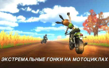 Rush star: Bike adventure