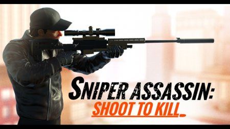 Sniper 3D Assassin: Shoot To Kill
