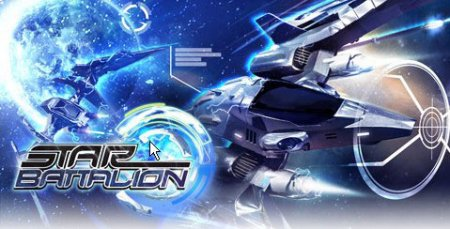Star Battalion HD